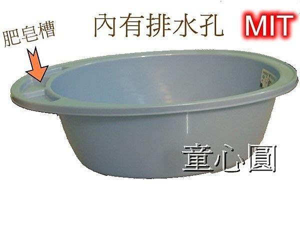 大浴盆藍/粉二色 台灣製 澡盆L◎童心玩具1館◎