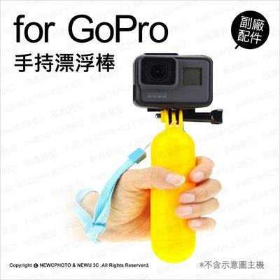 【薪創新竹】GoPro 專用副廠配件 手持漂浮棒 hero 3 4 5 浮力棒 潛水 浮潛 自拍桿 自拍棒 把手
