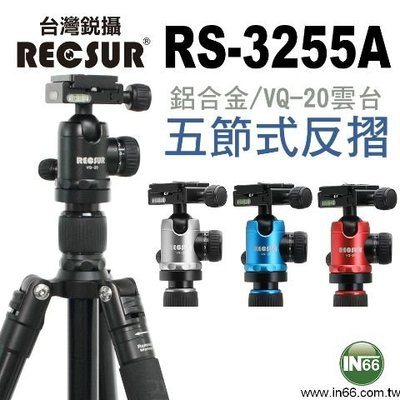 【高雄四海】RECSUR 銳攝 RS-3255A + VQ-20 台腳5號.五節鋁合金三腳架.全新英連公司貨