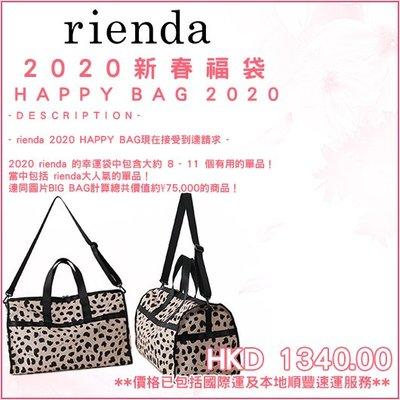PrettyHouse獨家-日本直送! 日本 rienda 2020年新春福袋 (面交或免費順豐速運)