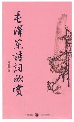 正版現貨毛澤東詩詞欣賞 周振甫著 中華書局-迪化老街