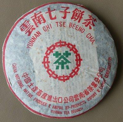 7532綠印中茶 七子青餅 2000年  357g 生茶 一餅