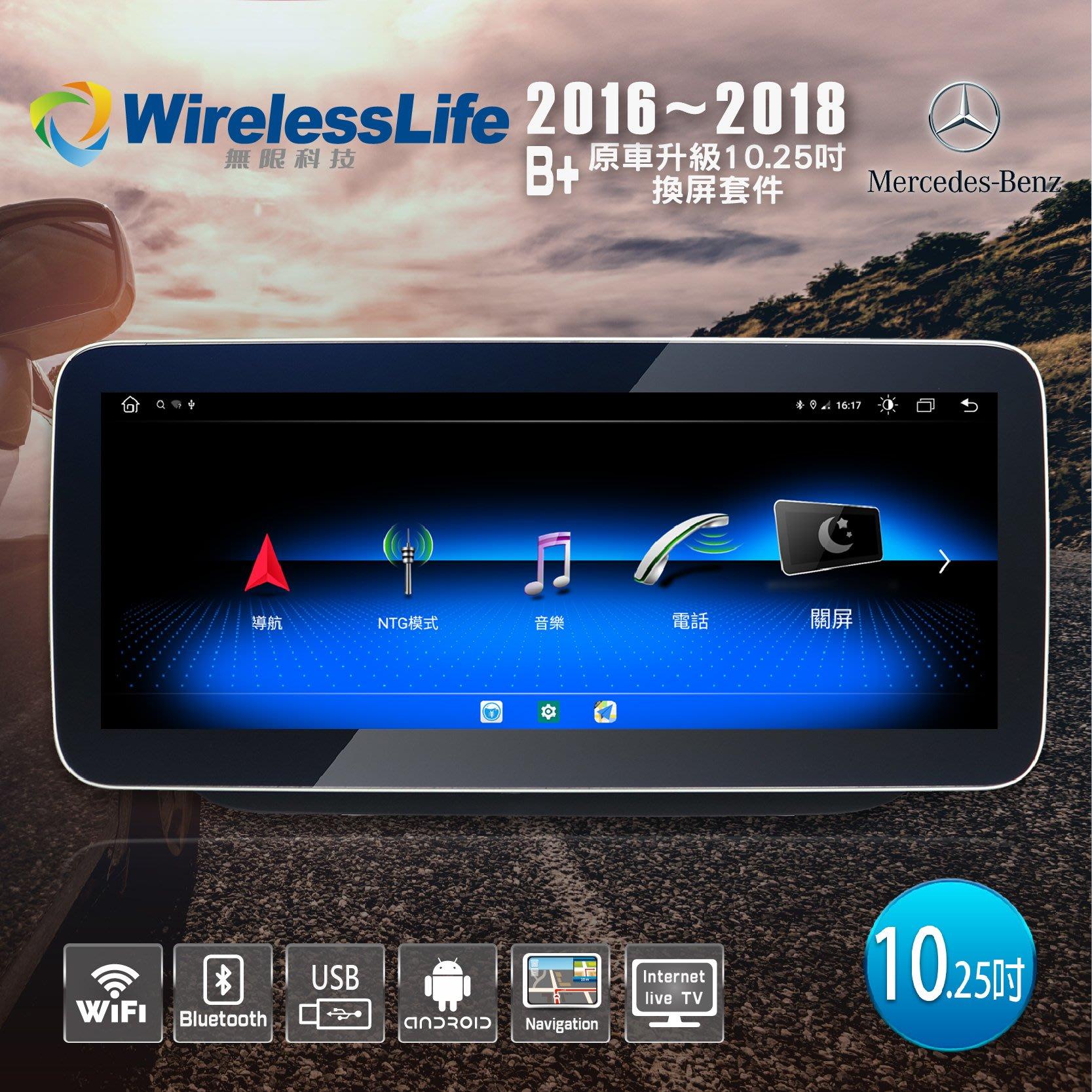 【BENZ賓士】16~18 B+專用機 10.25吋 頂級原車屏升級 六核心 安卓10系統 無限科技