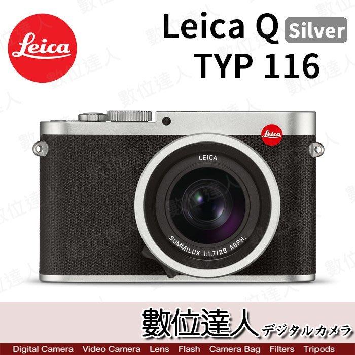 【數位達人】平輸 2年保 LeicaQ 萊卡 徠卡 LEICA Q TYP 116 / 全片幅