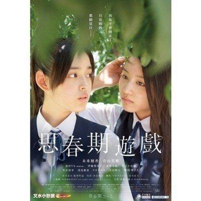 【藍光電影】BD50 青春期遊戲 思春期遊戲 Finding the Adolescence 2015 72-033