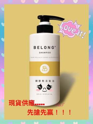 BELONG-瑀妹自有品牌調理髪浴