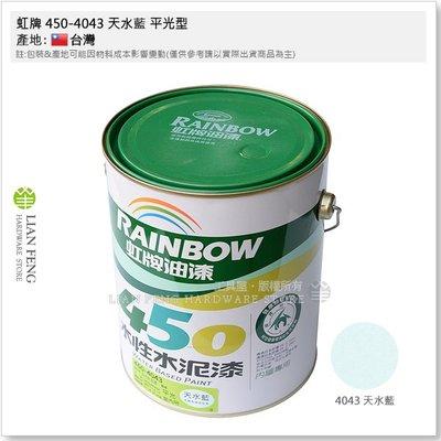 【工具屋】*含稅* 虹牌 450-4043 天水藍 平光型 加侖裝 水性水泥漆 平光 內牆 室內用 面漆 壁面 台灣