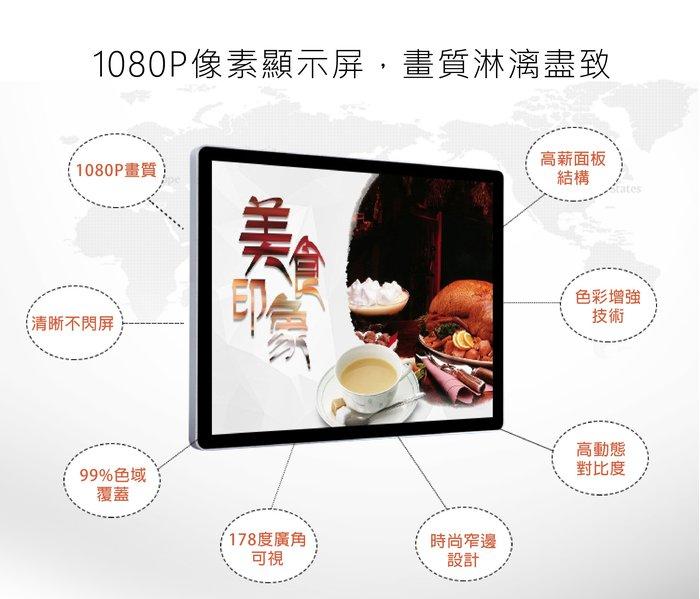 【菱威智】46寸壁掛廣告機-智慧款 電子看板 數位看板 多媒體播放機 客製觸控互動式聯網安卓 Windows廣告看板