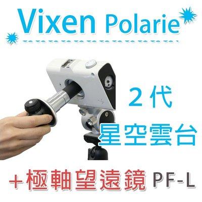 數位黑膠兔【 Vixen Polarie PF-L II 極軸 望遠鏡 2代 + 星空雲台】 赤道儀 星空 銀河 雲台
