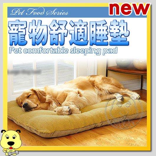 【幸福培菓寵物】中大型狗專用舒眠睡墊 (給牠一夜好眠) 108*70*8cm 特價570元