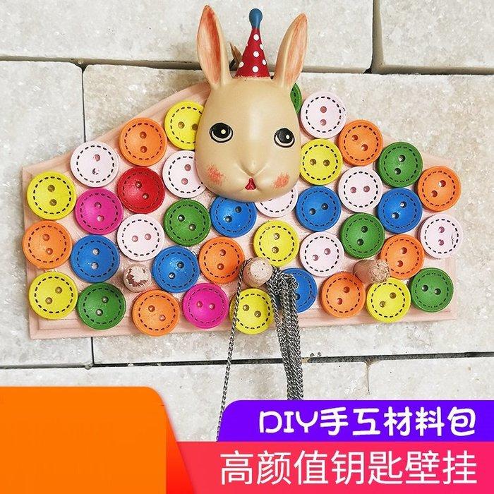 SX千貨鋪-手工制作diy创意材料幼儿园儿童打发时间装饰钥匙壁挂母亲节礼物#色彩亮麗 #環保 #創意