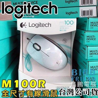 【鳥鵬電腦】Logitech 羅技 M100R 全尺寸有線滑鼠 白 USB 雙手適用 外型服貼 3年保固 台灣公司貨