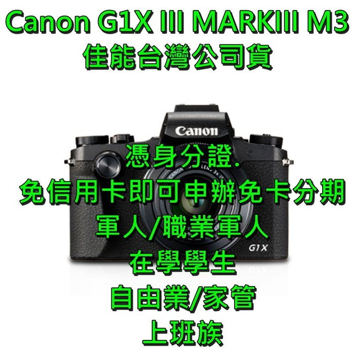 Canon G1X III MARKIII M3 台灣公司貨【軍人 學生 上班族 家管 免卡.分期】現金分期