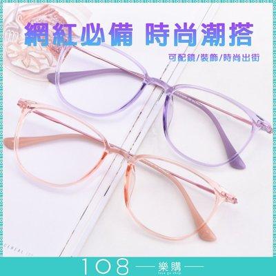 108樂購 現貨 型男女 黑黃紫粉 TR超輕奢華 眼鏡 明星眼鏡 名人眼鏡 網美 超輕鏡框 TR鏡框【GL1909】