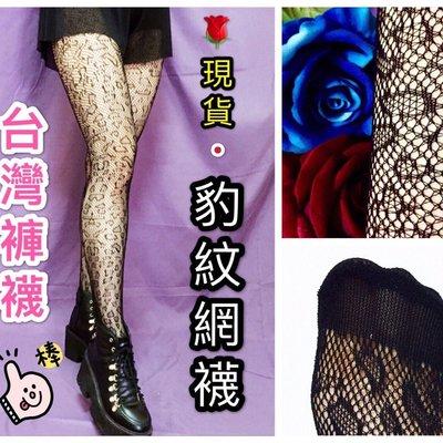 ✖️.✖️.✖️現貨黑色豹紋網襪 台灣製褲襪 個性造型性感風格網狀透膚襪洞洞黑色網襪百搭時尚質感造型襪針織襪絲襪