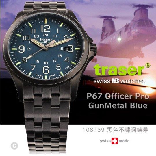 【LED Lifeway】瑞士 Traser Officer Pro GunMetal Blue 軍錶 #108739