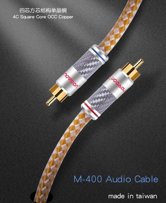 Move on 牧風 M400 0.75m 發燒級6N 方芯 OCC 單晶銅 RCA雙蓮花 HIFI音頻信號線 新店音響