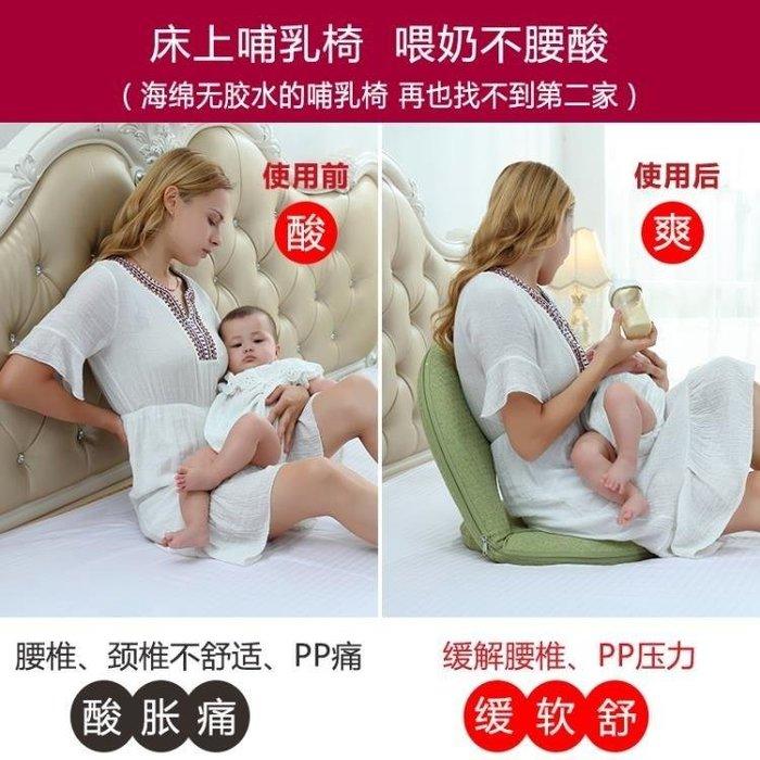 BELOCO 喂奶神器哺乳椅床上喂奶椅坐月子護腰靠背椅新生兒防吐奶墊喂奶枕BE655