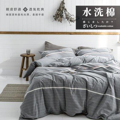床包被套四件組 雙人 色織水洗棉 100%純棉 Minis居家 悠然調理