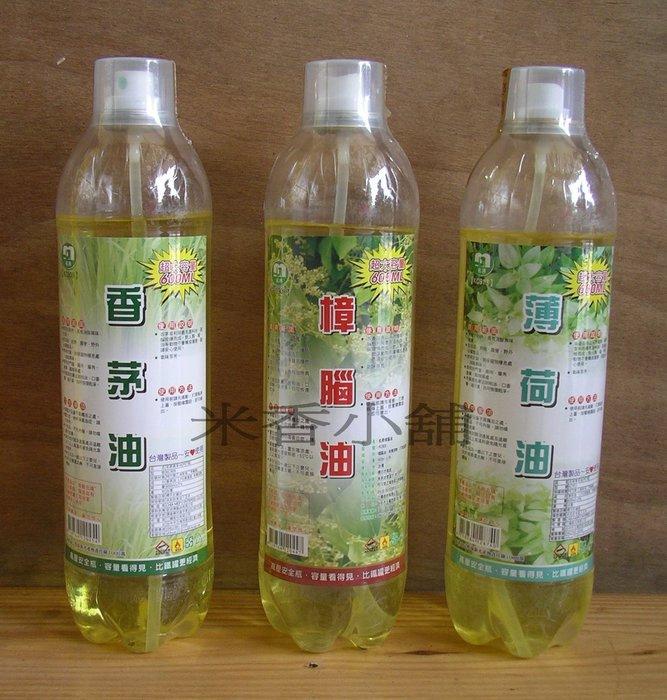 名將 香茅油/樟腦油 /薄荷油 噴霧式(600ml)-- 防蚊 驅蟲 去污 除臭