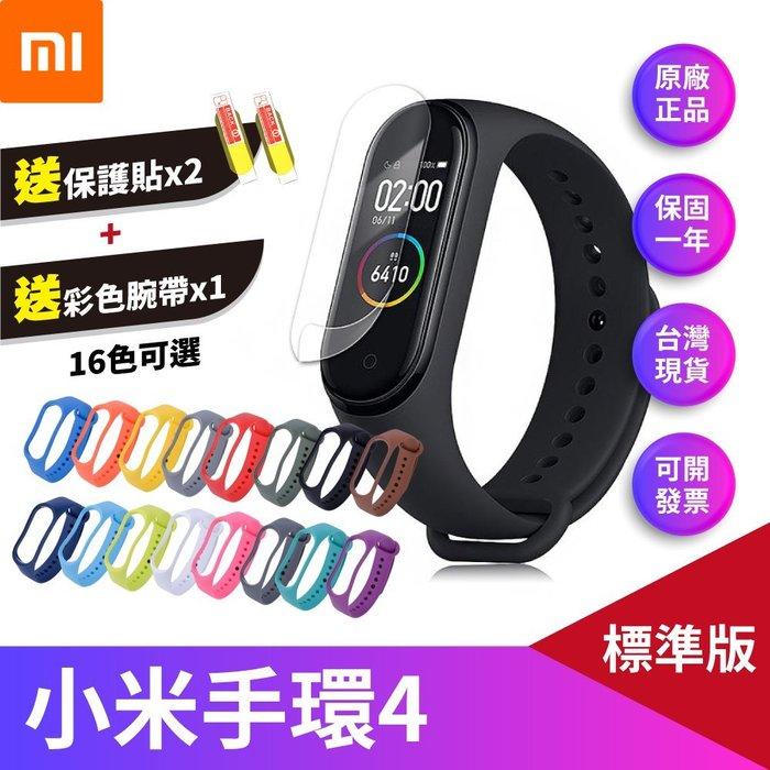 【正品現貨】小米手環4 小米手環3 繁體中文版 一年保固 智慧穿戴裝置 運動手環 來電提醒 3 第四代