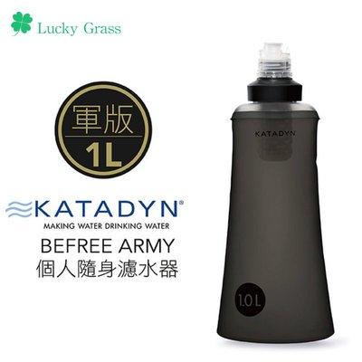 露營小站~ 【8020426】瑞士 KATADYN BeFree Tactical 個人隨身濾水器 1.0L 軍版 輕量