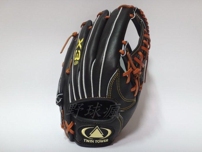 《野球瘋》雙塔 TWIN TOWER 職棒級牛皮 日式全指內裡 壘球手套 X3-S系列 工字 (黑)