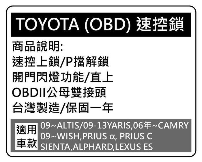 大新竹【阿勇的店】TOYOTA 09-13YARIS 專用速控鎖 行車自動上鎖 開門閃燈功能 OBD2公母接頭