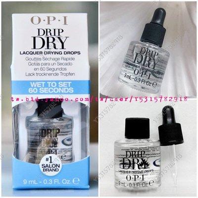 *庄野小舖* 上色後快乾產品Drip Dry系列【OPI 指甲油快乾劑(滴式)9mL】快速乾燥!忙碌女性的最佳選擇!