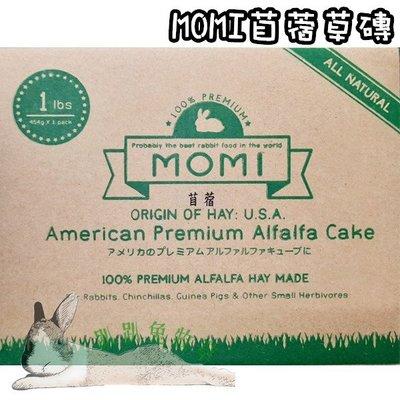 【趴趴兔牧草】MOMI 摩米 苜蓿草磚 1磅 兔 天竺鼠