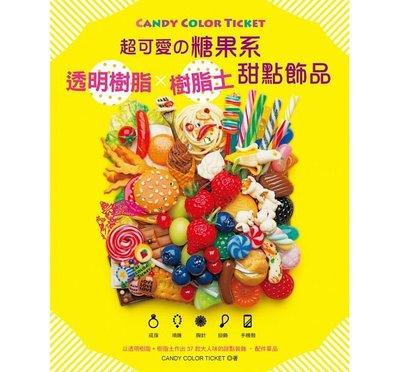 【圖書】CANDY COLOR TICKET超可愛の糖果系透明樹脂x樹脂土甜點飾品 9789865905866