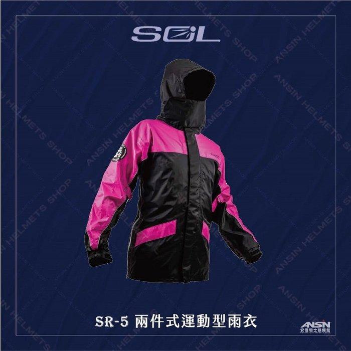 [中壢安信] SOL SR-5 全新版 運動型雨衣 黑粉 二件式 雨衣 風衣 上衣側開加寬 SR5