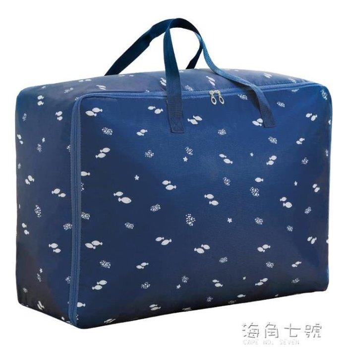 加厚牛津布特大號防水棉被子收納袋衣物整理袋手提行李袋搬家袋包 限時優惠