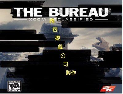 PC版 官方正版 肉包遊戲 STEAM 當局解密 The Bureau: XCOM Declassified