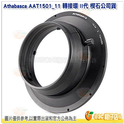 @3C 柑仔店@ Athabasca AAT1501_11 Nikon 14~24mm 轉接環 II代 楔石公司貨 接環