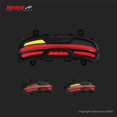 駿馬車業 KOSO GOGORO2 直上後 尾燈 序列式後左右方向燈:琥珀光 後位置燈:紅光 煞車燈:紅光