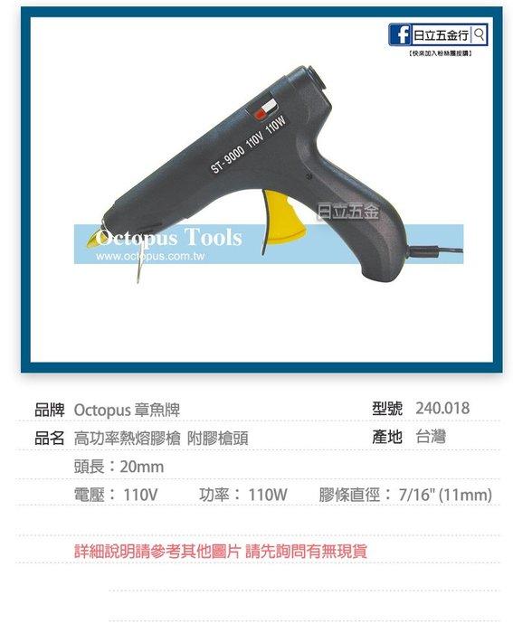 EJ工具《附發票》240.018 Octopus 章魚牌 台灣製 高功率熱熔膠槍 附膠槍頭 110V 110W