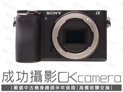 成功攝影 Sony a6500 Body 中古二手 2420萬像素 超值實用 數位無反單眼相機 Wifi 強悍耐用 台灣索尼公司貨 保固半年 參考 a6400