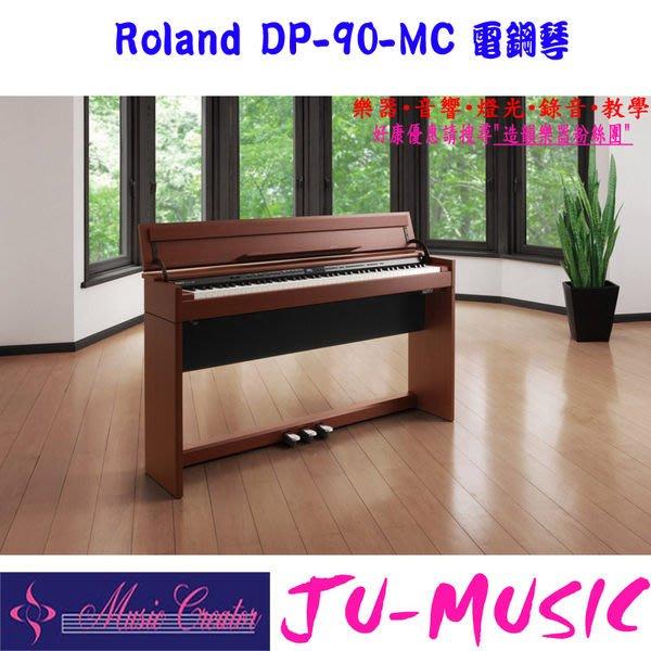 造韻樂器音響- JU-MUSIC - 全新 ROLAND DP90 MC/SB DP-90 原木色 數位鋼琴 電鋼琴
