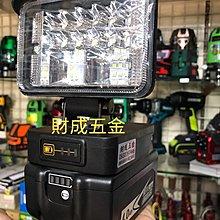 直上 牧田18V 鋰電池 LED. 照明燈。 單機喔 不含電池 另有德偉 米沃其  缺貨中