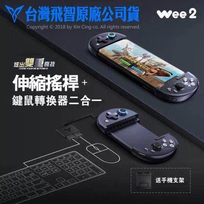 《手遊神器!Wee2雙重奇技》內置鍵鼠轉換器-贈支架 台灣總代理公司貨 飛智搖桿手把手柄 WEE FDG Flydigi