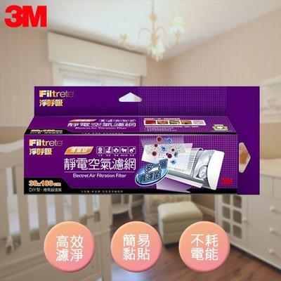 3M 專業級淨呼吸捲筒式靜電空氣濾網(9809-R) 9809R~更多款3M清淨機/ 除濕機/ 各種濾網熱賣中 台北市