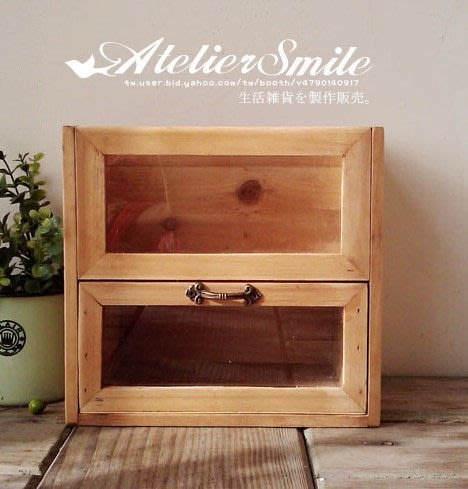[ Atelier Smile ] 鄉村雜貨 桌面 兩格附抽屜 收納櫃 信櫃收納櫃 zakka (特價)