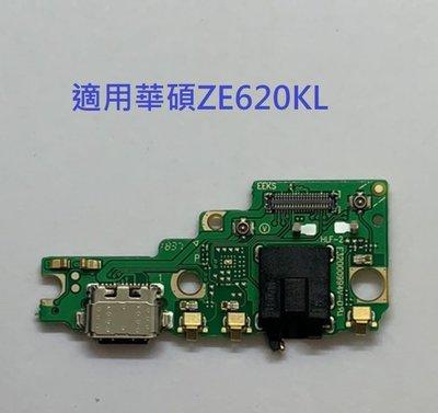 適用 華碩 ZenFone 5 ZE620KL 尾插 尾插小板 X00QD 充電小板 USB充電孔 尾插排線