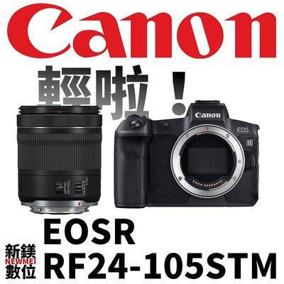 【新鎂】Canon 全新公司貨 EOS R + RF 24-105 STM 極致輕巧套組