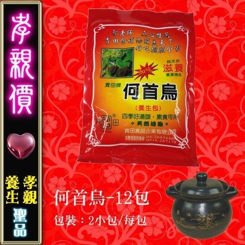 (168like)何首烏養生料理包(12包) 純天然滋養補品 四季湯頭 素食可用 爽口不燥熱 溫補 孝親品 - 送禮盒