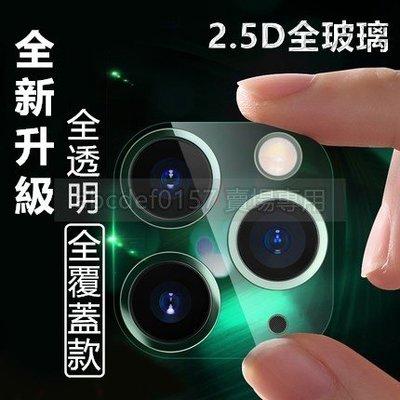 現貨 滿版 iPhone12 Pro i12 鏡頭保護貼 全包覆鏡頭貼 i11 Pro Max 全覆蓋 全透明鏡頭貼