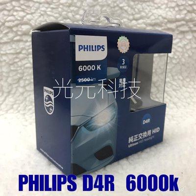 光元公司貨 保固一年 PHILIPS D4R 6000K 42406 wx 增亮燈管 (國際彩盒包裝)  送299元小燈