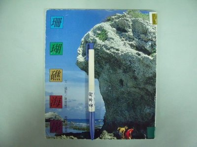 【姜軍府】《珊瑚礁海岸》中華兒童叢書陳育賢余麗婷藻類的生態礁岸動物的生態