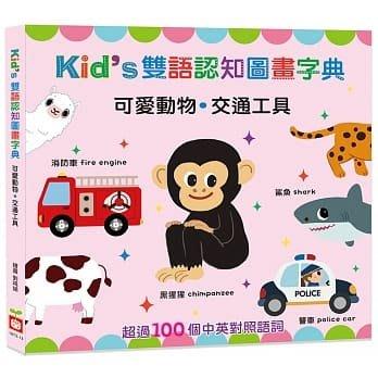 【小幫手2館】幼福  Kid's雙語認知圖畫字典:可愛動物.交通工具
